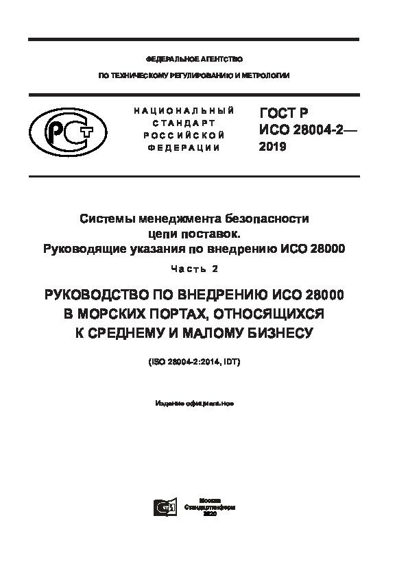 ГОСТ Р ИСО 28004-2-2019 Системы менеджмента безопасности цепи поставок. Руководящие указания по внедрению ИСО 28000. Часть 2. Руководство по внедрению ИСО 28000 в морских портах, относящихся к среднему и малому бизнесу