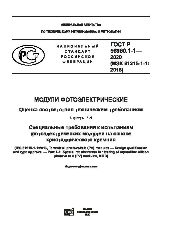 ГОСТ Р 56980.1-1-2020 Модули фотоэлектрические. Оценка соответствия техническим требованиям. Часть 1-1. Специальные требования к испытаниям фотоэлектрических модулей на основе кристаллического кремния