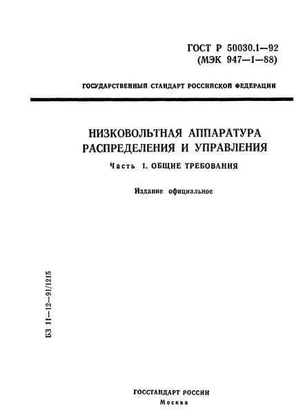 ГОСТ Р 50030.1-92 Низковольтная аппаратура распределения и управления. Часть 1. Общие требования