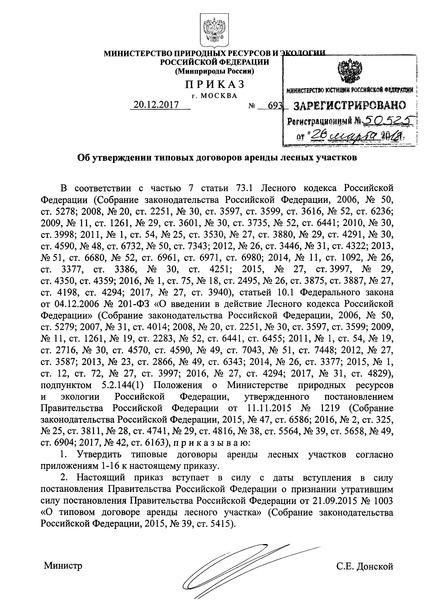 Приказ 693 Об утверждении типовых договоров аренды лесных участков