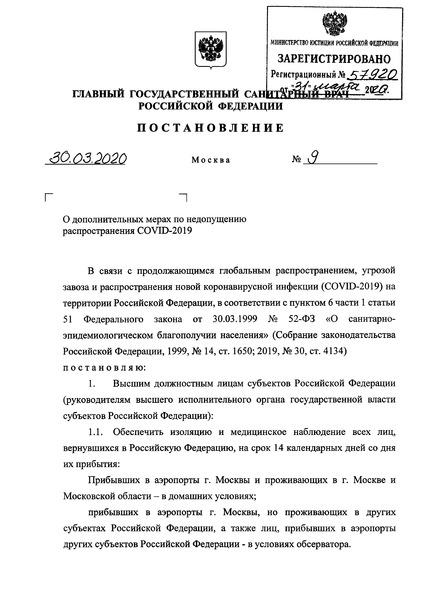 Постановление 9 О дополнительных мерах по недопущению распространения COVID-2019