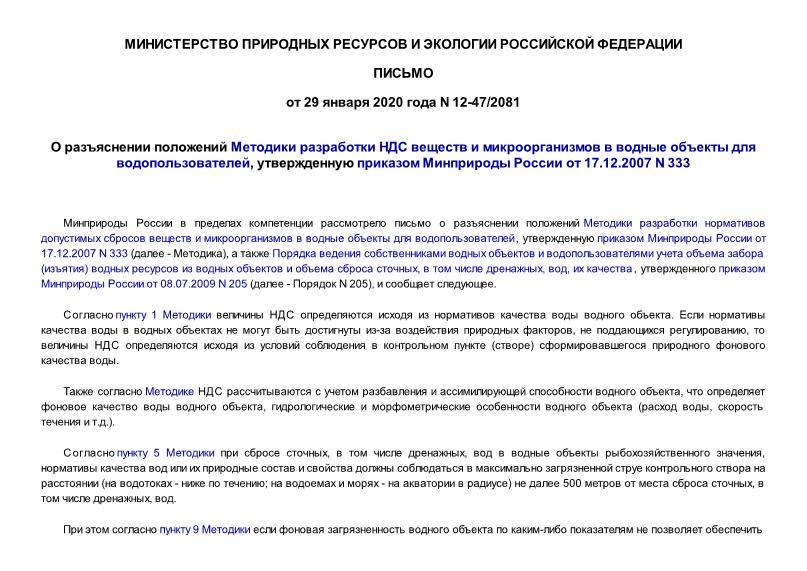 Письмо 12-47/2081 О разъяснении положений Методики разработки НДС веществ и микроорганизмов в водные объекты для водопользователей, утвержденную приказом Минприроды России от 17.12.2007 № 333