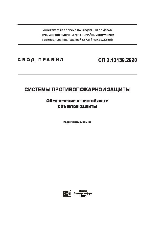 СП 2.13130.2020 Системы противопожарной защиты. Обеспечение огнестойкости объектов защиты