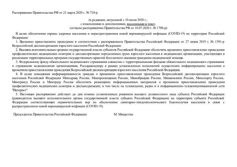 Распоряжение 710-р О временном приостановлении проведения Всероссийской диспансеризации взрослого населения РФ