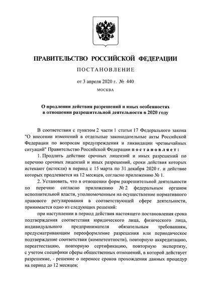 Постановление 440 О продлении действия разрешений и иных особенностях в отношении разрешительной деятельности в 2020  и 2021 годах