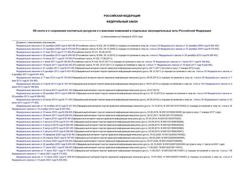 Федеральный закон 209-ФЗ Об охоте и о сохранении охотничьих ресурсов и о внесении изменений в отдельные законодательные акты Российской Федерации