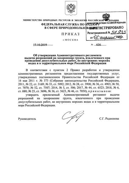 Административный регламент выдачи разрешений на захоронение грунта, извлеченного при проведении дноуглубительных работ, во внутренних морских водах и в территориальном море Российской Федерации