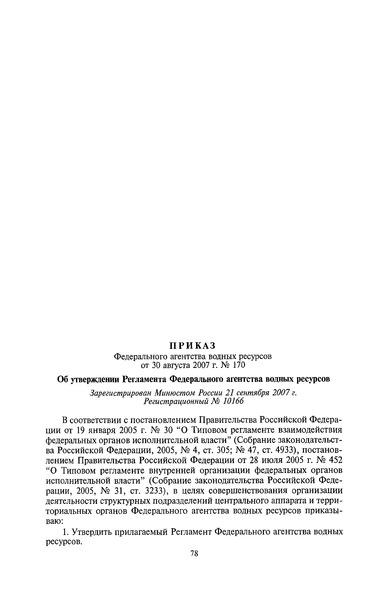 Регламент Федерального агентства водных ресурсов