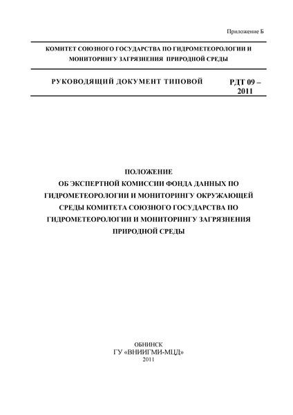 РДТ 09-2011 Положение об экспертной комиссии фонда данных по гидрометеорологии и мониторингу окружающей среды Комитета Союзного государства по гидрометеорологии и мониторингу загрязнения природной среды