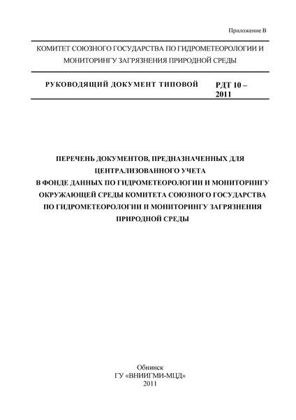 РДТ 10-2011 Перечень документов, предназначенных для централизованного учета в фонде данных по гидрометеорологии и мониторингу окружающей среды Комитета Союзного государства по гидрометеорологии и мониторингу загрязнения природной среды