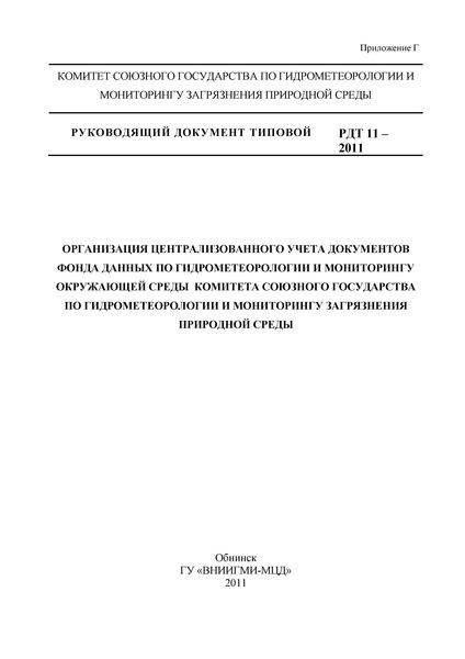 РДТ 11-2011 Организация централизованного учета документов фонда данных по гидрометеорологии и мониторингу окружающей среды Комитета Союзного государства по гидрометеорологии и мониторингу загрязнения природной среды