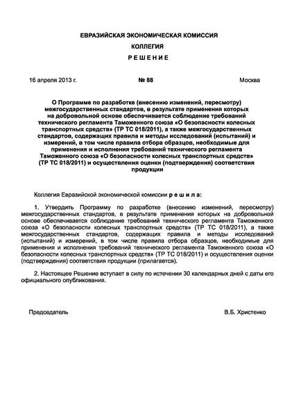 Решение 88 О Программе по разработке (внесению изменений, пересмотру) межгосударственных стандартов, в результате применения которых на добровольной основе обеспечивается соблюдение требований технического регламента Таможенного союза