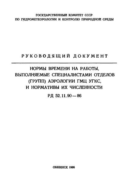 РД 52.11.90-86 Нормы времени на работы, выполняемые специалистами отделов (групп) аэрологии ГМЦ УГКС, и нормативы их численности