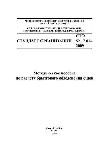 СТО 52.17.01-2009 Методическое пособие по расчету брызгового обледенения судов