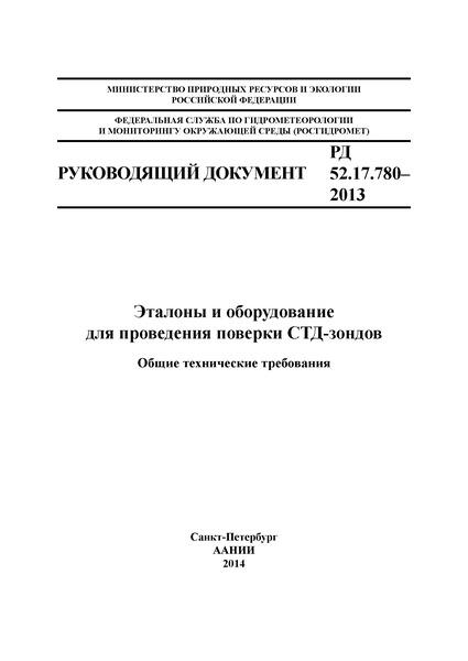 РД 52.17.780-2013 Эталоны и оборудование для проведения поверки СТД-зондов. Общие технические требования