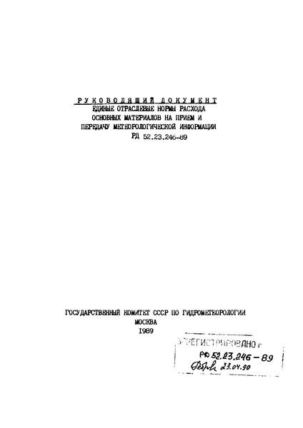 РД 52.23.246-89 Единые отраслевые нормы расхода основных материалов на прием и передачу метеорологической информации