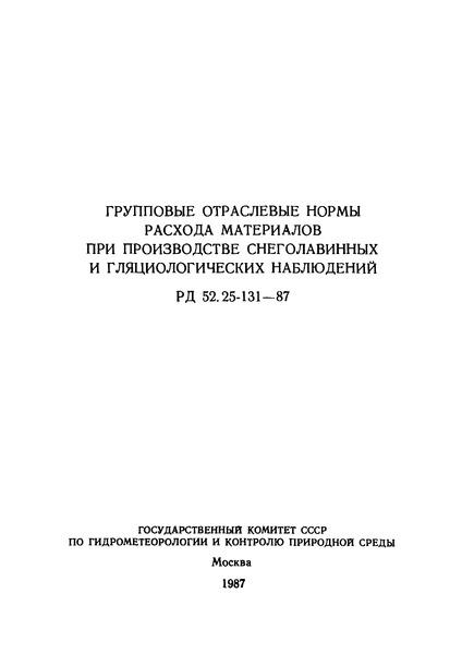 РД 52.25-131-87 Групповые отраслевые нормы расхода материалов при производстве снеголавинных и гляциологических наблюдений
