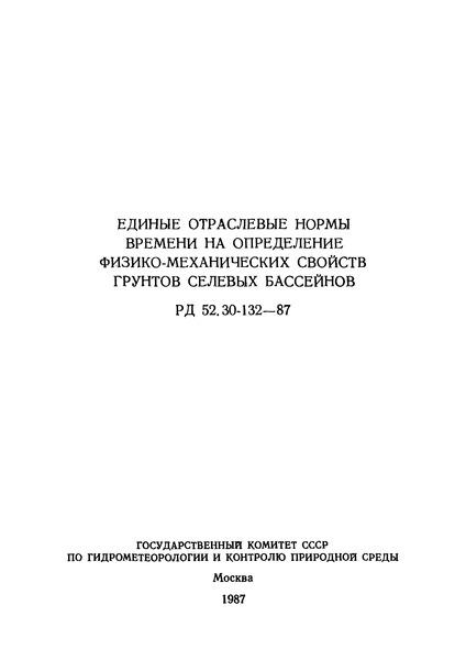 РД 52.30-132-87 Единые отраслевые нормы времени на определение физико-механических свойств грунтов селевых бассейнов