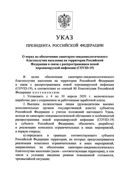 Указ 239 О мерах по обеспечению санитарно-эпидемиологического благополучия населения на территории Российской Федерации в связи с распространением новой коронавирусной инфекции (COVID-19)