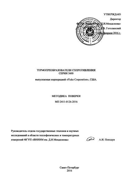 МП 2411-0126-2016 Термопреобразователи сопротивления серии 5600 выпускаемые корпорацией