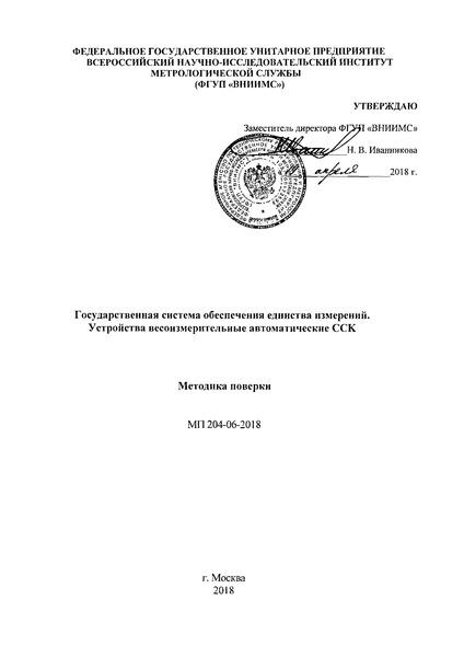МП 204-06-2018 Государственная система обеспечения единства измерений. Устройства весоизмерительные автоматические ССК. Методика поверки