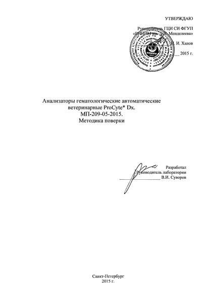 МП 209-05-2015 Анализаторы гематологические автоматические ветеринарные ProCyte*Dx. Методика поверки