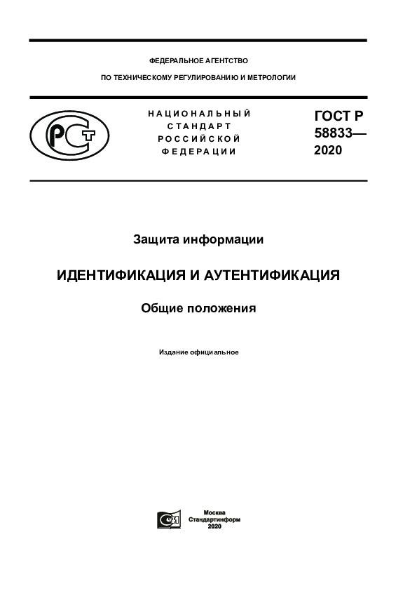 ГОСТ Р 58833-2020 Защита информации. Идентификация и аутентификация. Общие положения