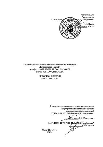 МП 242-0993-2010 Государственная система обеспечения единства измерений. Датчики газов серии IR модификаций IR, IR-700, IR CO2, IR-700 CO2 фирмы