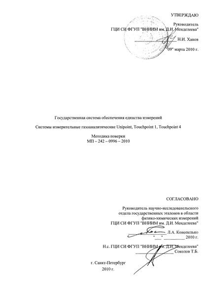 МП 242-0996-2010 Государственная система обеспечения единства измерений. Системы измерительные газоаналитические Unipoint, Touchpoint 1, Touchpoint 4. Методика поверки
