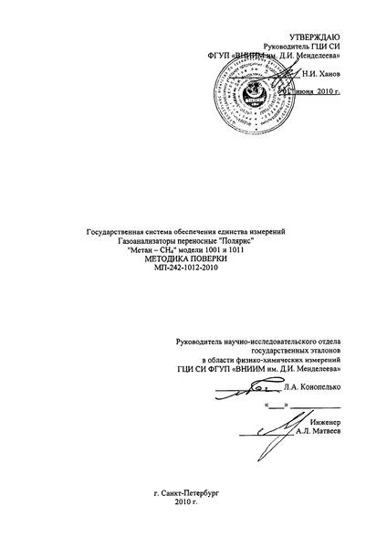 МП 242-1012-2010 Государственная система обеспечения единства измерений. Газоанализаторы переносные