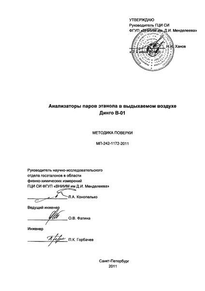 МП 242-1172-2011 Анализаторы паров этанола в выдыхаемом воздухе Динго В-01. Методика поверки