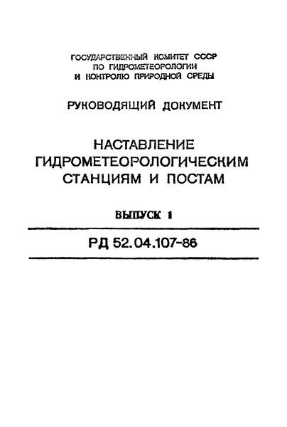 РД 52.04.107-86 Наставление гидрометеорологическим станциям и постам. Выпуск 1. Наземная подсистема получения данных о состоянии природной среды. Основные положения и нормативные документы