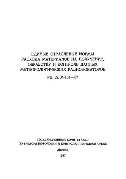 РД 52.04-134-87 Единые отраслевые нормы расхода материалов на получение, обработку и контроль данных метеорологических радиолокаторов