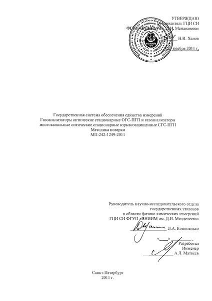 МП 242-1249-2011 Государственная система обеспечения единства измерений. Газоанализаторы оптические стационарные ОГС-ПГП и газоанализаторы многоканальные оптические стационарные взрывозащищенные СГС-ПГП. Методика поверки