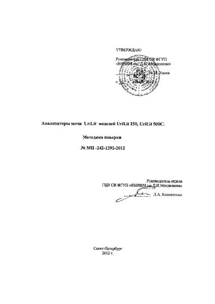 МП 242-1292-2012 Анализаторы мочи UriLit молелей UriLit 150, UriLit 500C. Методика поверки