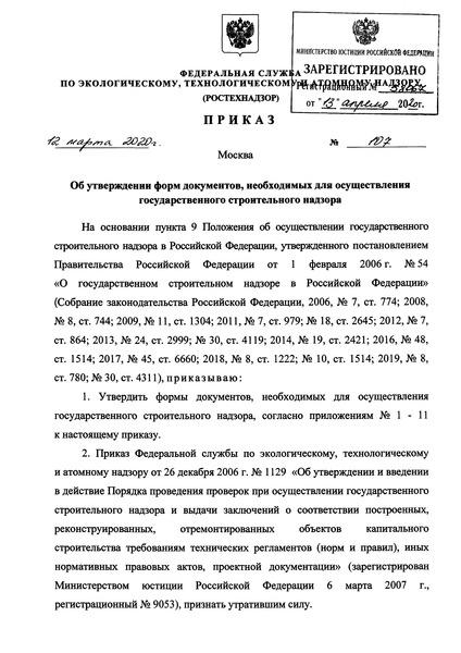 Приказ 107 Об утверждении форм документов, необходимых для осуществления государственного строительного надзора