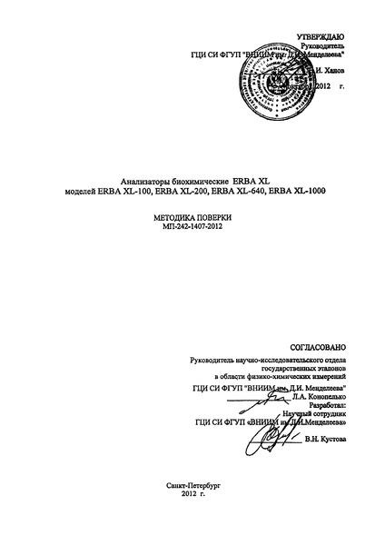 МП 242-1407-2012 Анализаторы биохимические ERBA XL моделей ERBA XL-100, ERBA XL-200, ERBA XL-640, ERBA XL-1000. Методика поверки