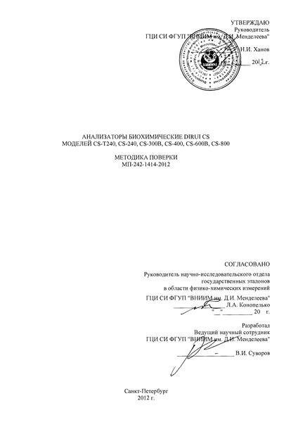 МП 242-1414-2012 Анализаторы биохимические DIRUI CS моделей CS-T240, CS-240, CS-300B, CS-400, CS-600B, CS-800. Методика поверки