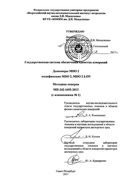 МП 242-1692-2013 Государственная система обеспечения единства измерений. Дымомеры MDO 2 модификации MDO 2, MDO 2 LOW. Методика поверки