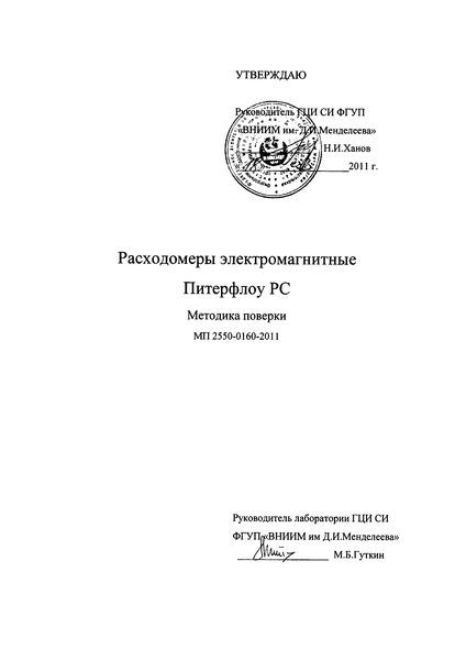 МП 2550-0160-2011 Расходомеры электромагнитные Питерфлоу РС. Методика поверки