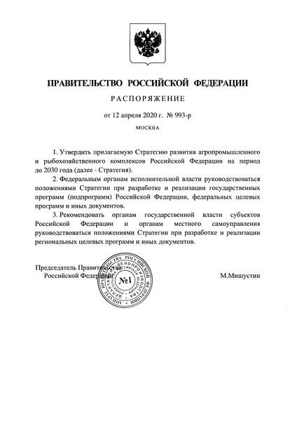 Стратегия развития агропромышленного и рыбохозяйственного комплексов Российской Федерации на период до 2030 года