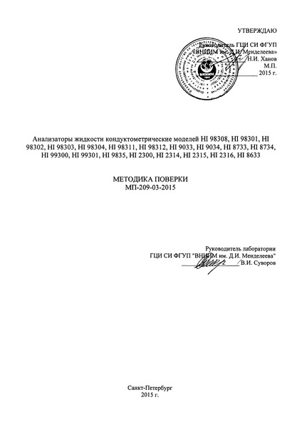 МП 209-03-2015 Анализаторы жидкости кондуктометрические моделей HI 98308, HI 98301, HI 98302, HI 98303, HI 98304, HI 98311, HI 98312, HI 9033, HI 9034, HI 8733, HI 8734, HI 99300, HI 99301, HI 9835, HI 2300, HI 2314, HI 2315, HI 2316, HI 8633. Методика поверки