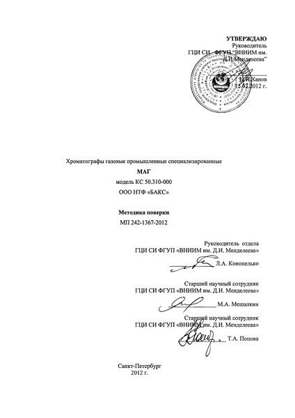 МП 242-1367-2012 Хроматографы газовые промышленные специализированные. МАГ модель КС 50.310-000 ООО НТФ