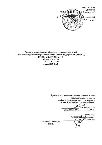 МП 242-1827-2014 Государственная система обеспечения единства измерений. Газоанализаторы стационарные оптические СГОЭС модификаций СГОЭС-2, СГОЭС-М-2, СГОЭС-М11-2. Методика поверки
