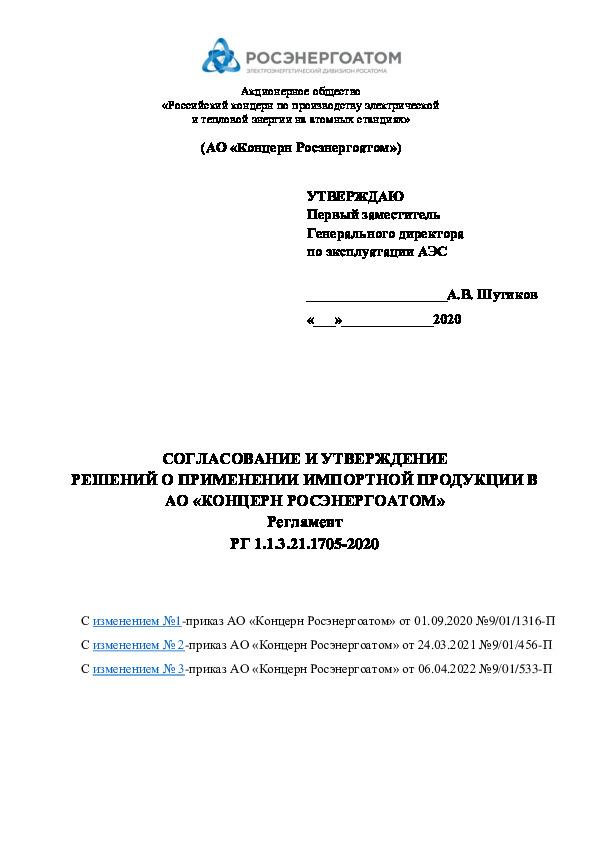 РГ 1.1.3.21.1705-2020 Согласование и утверждение решений о применении импортной продукции в АО