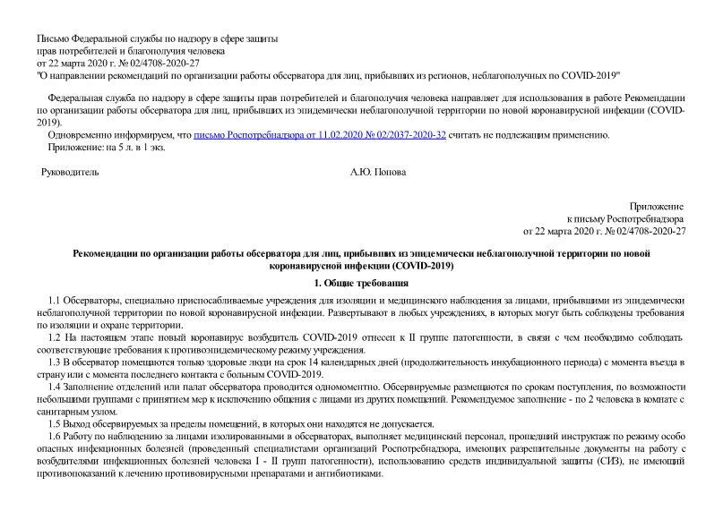 Письмо 02/4708-2020-27 О направлении рекомендаций по организации работы обсерватора для лиц, прибывших из регионов, неблагополучных по COVID-2019