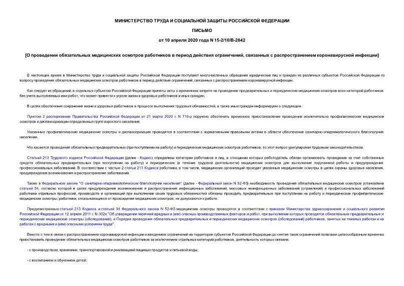 Письмо 15-2/10/В-2842 О проведении медицинских осмотров работников в период действия ограничений, связанных с распространением коронавирусной инфекции