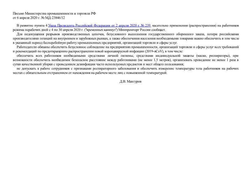 Письмо МД-23846/12 О применении (распространении) на работников режима нерабочих дней с 4 по 30 апреля 2020 г.