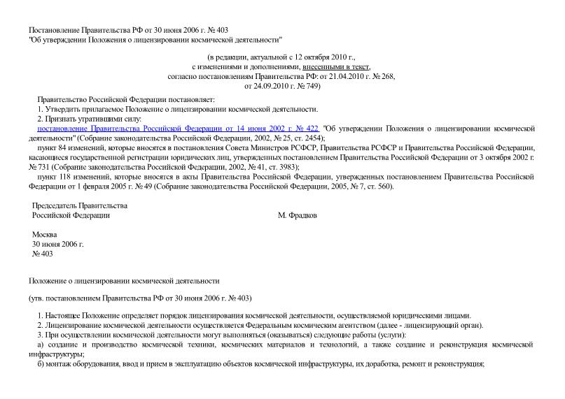 Положение о лицензировании космической деятельности