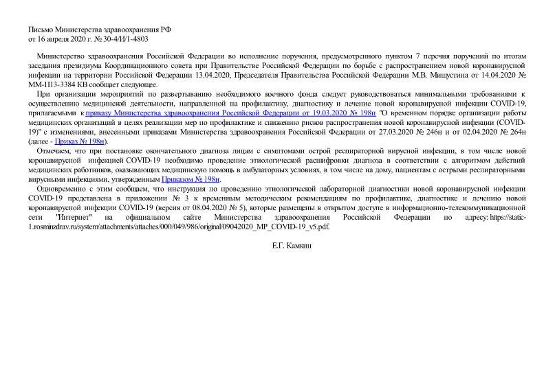 Письмо 30-4/И/1-4803 Об организации мероприятий по развертыванию необходимого коечного фонда